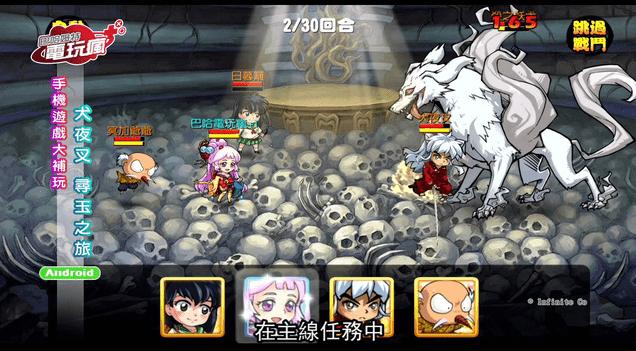 Hình ảnh YkKUWMZ của Hé lộ hình ảnh game Inuyasha Mobile trước ngày mở cửa tại HieuMobile