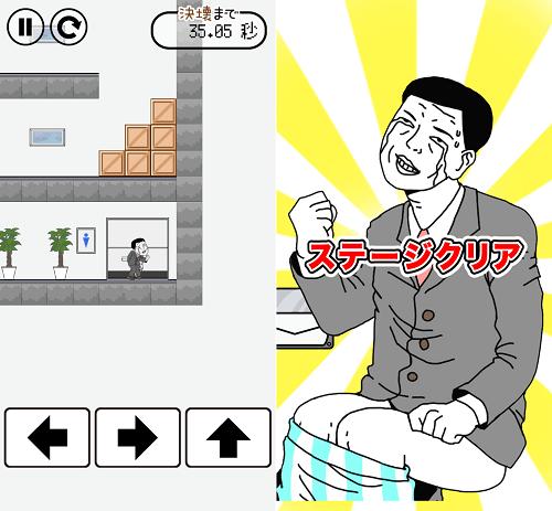 Hình ảnh optimized mclu của Tải game Toilet Dash: Tìm nhà vệ sinh cho nhân viên văn phòng tại HieuMobile