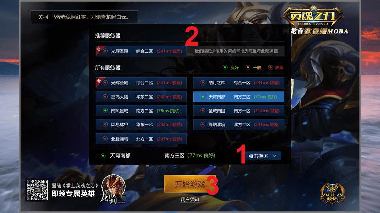 Chọn máy chủ trong game Huyền Thoại Moba của Trung Quốc