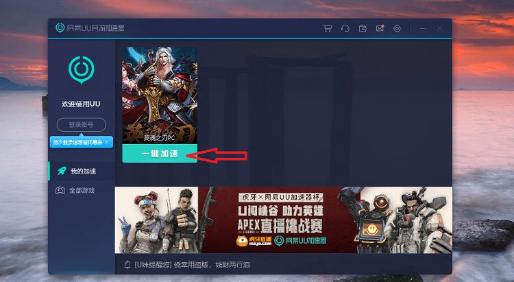 Cài đặt UU Booster để ổn định kết nối mạng khi chơi game Heroes Evolved Trung Quốc trên máy tính